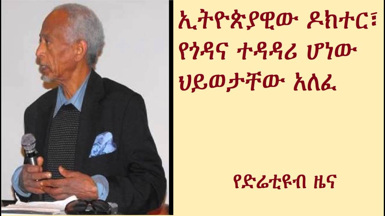 DireTube News - Ethiopian Doctor passed away - he end up as a homeless before he died