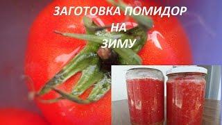 Заготовка ПОМИДОР НА ЗИМУ от турецкой свекрови :) Простой способ.