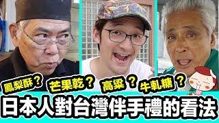 日本人對台灣伴手禮的看法!究竟最被接受的是哪一個?!Iku老師