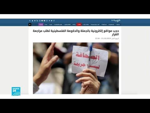 جدل في الشارع الفلسطيني بسبب حجب مواقع إلكترونية  - نشر قبل 3 ساعة