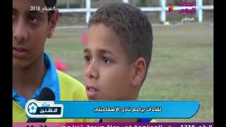 كاميرا استاد الناشئين ولقاءات براعم النادي الإسماعيلي