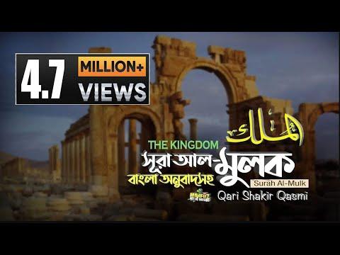 067) সূরা আল মুলক |  Surah Al Mulk | The Kingdom |  অনুবাদ Bangla Translation | Qari Shakir Qasmi