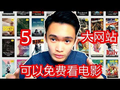 5 大看免费电影的网站