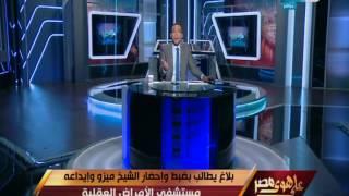 على هوى مصر |  لن تصدق تعليق خالد صلاح على قرار إيداع