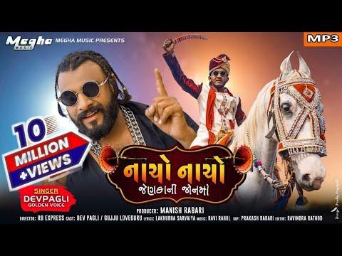Nacho Nacho    Dev Pagli    New Gujarati  Song 2020    Gujju Love Guru    Megha