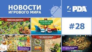 Новости игрового мира Android - выпуск 28 [Android игры]