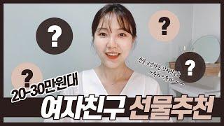 여자친구가 감동할 20~30만원대 선물 추천!