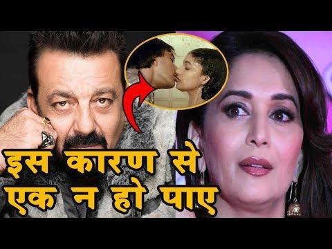 Madhuri Dixit को लेकर Sanjay Dutt ने खोला 17 साल पुराना राज...!