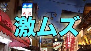 【大阪旅】世界一難しいUFOキャッチャーやってみた。【新世界】