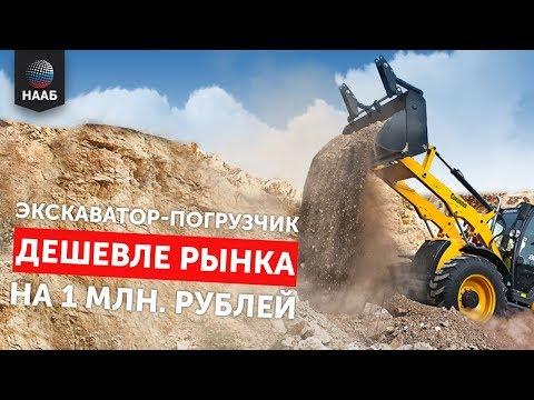 Как я купил экскаватор-погрузчик дешевле рынка на 1 млн. рублей. #НААБПРОДАЁТ