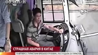 В Китае грузовик врезался в туристический автобус