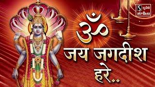 Om Jai Jagdish Hare || Prayer to Lord Vishnu || ॐ जय जगदीश हरे - आरती ||