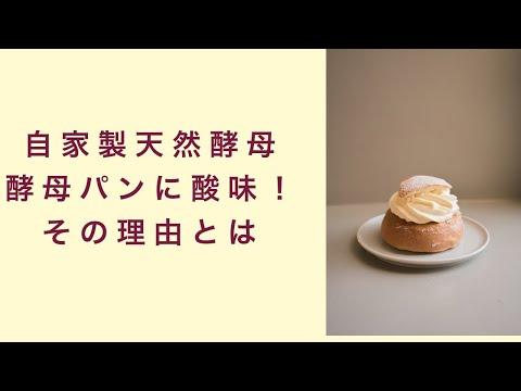 【自家製天然酵母】自家製天然酵母パンに酸味!その理由とは? フルーツ酵母 自家製天然酵母 パン教室 教室開業 大阪 奈良 東京 福岡 名古屋