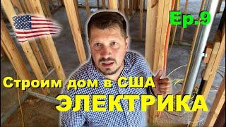 Строим дом в США   Ep. 9   Электрификация дома