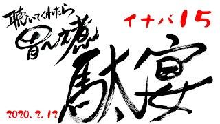 「studio T paradise」と「聴いてくれたら胃~之煮駄宴」 http://studiotp.blog.fc2.com/ 「STP&胃 DL-STORE」過去回をDL販売中! https://studioteaparty.stores.jp/
