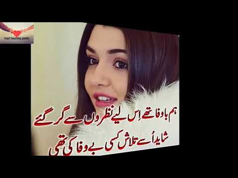 Udas Poetry ! Sad Poetry In Urdu 2 Lines With Images ! Heart Touching Quotes = Shayari ! Pakistani,2