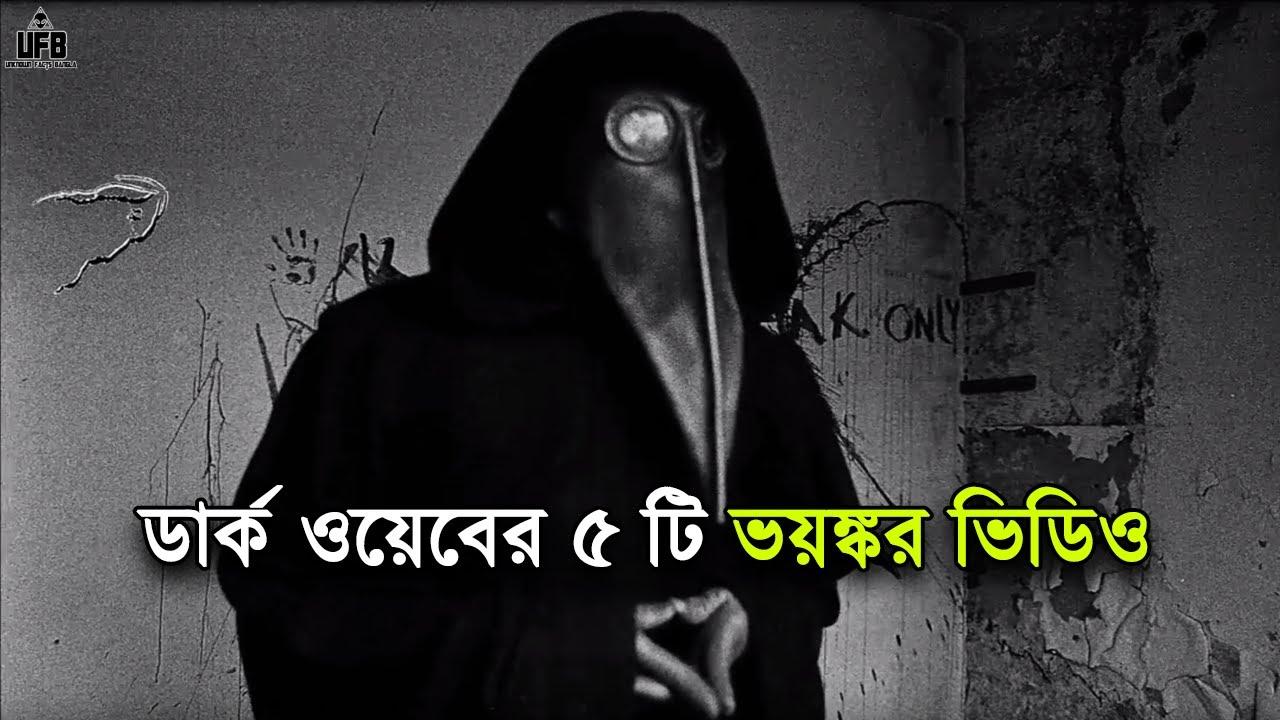 ডার্ক ওয়েবের ৫ টি ভয়ঙ্কর ভিডিও || by Unknown Facts Bangla ||