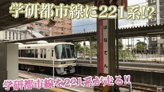 【学研都市線に221系が!!】221系保安列車 @放出駅 鴫野駅 4K
