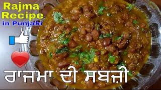 ਰਾਜਮਾ ਦੀ ਸਬਜ਼ੀ Rajma Masala Recipe | in Punjabi rajma Ki sabzi - JaanMahal