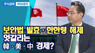 보안법 발효·한한령 해제...엇갈리는 韓·美·中 경제? / 주식경제 이슈분석 / 한국경제TV