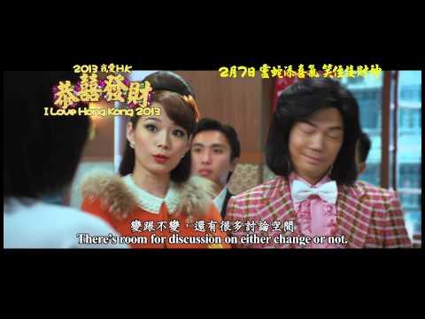 I LOVE HONG KONG 2013 《2013我爱HK: 恭喜发财》 Trailer