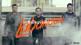พลังงานจน Feat. เปาวลี พรพิมล - LABANOON (Official Audio)