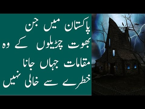 the most haunted places in pakistan you should never visit in urdu voice