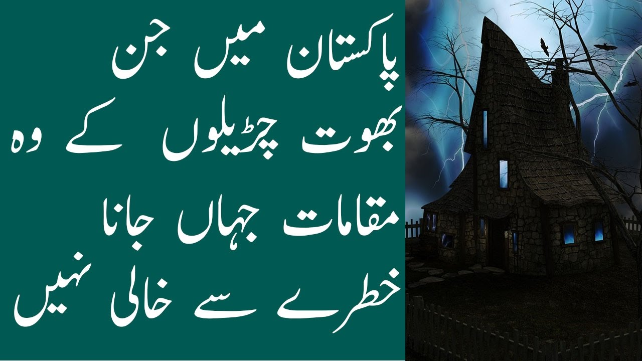 the most haunted places in pakistan you should never visit in urdu voice by  khufia raaz
