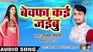 Neelesh Tiwari का सबसे दर्द भरा गीत 2019 - Bewafa Kai Jaibu - Bhojpuri Hit Sad Song 2019