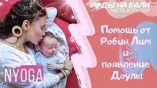 Беременность и Естественные Роды на Бали🐣Часть 8: Робин Лим 🌴 Йога Медитации Видеоуроки ❤️ NYoga❤