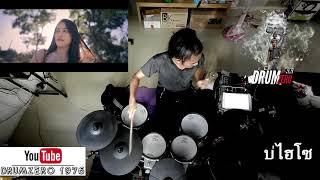 บุ๊ค ศุภกาญจน์ x แจ็ค ลูกอีสาน - บ่ไฮโซ (Electric Drum cover by Neung)