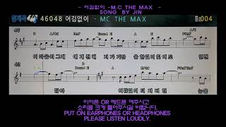 어김없이 - M.c the max (마이크 테스트 영상…