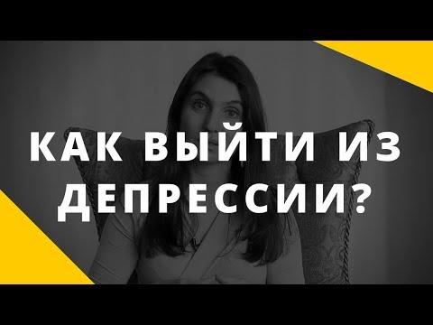 Вопрос: Как помочь человеку справиться с депрессией?