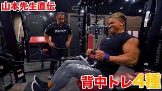 【山本先生パーソナル】久しぶりの山本式トレーニングで悶絶