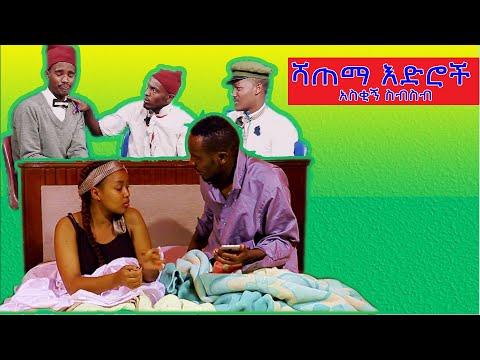 New ethiopian comedy-shatema ediroch  -ሻጠማ እድሮች- laureate comedy