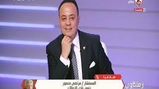 مرتضى منصور يهنئ النادى الأهلى بالفوز.. و يصدر قرارات بعد ما وجده بمقر نادى الزمالك - زملكاوى