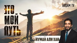 Это мой путь.. | Нуман Али Хан #мотивация (rus sub)
