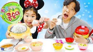 콩순이 말하는 멜로디 밥솥으로 아픈 또치삼촌 밥을 해줘요! 실제음식 vs 장난감 음식 과연 선택은? 콩순이 장난감 요리대결 놀이 rice pot play kitchen toys