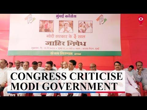 Congress Criticise Modi-led Government At Azad Maidan   Mumbai Live
