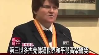 第三世多杰羌佛获最高和平奖荣誉 (國際衛視 世界和平奖荣誉)