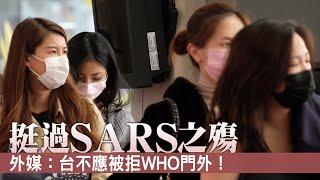 挺過SARS之殤 外媒:台不應被拒WHO門外!|武漢肺炎恐病毒突變 中共慣性隱匿致疫情失控|晚間8點新聞【2020年1月22日】|新唐人亞太電視