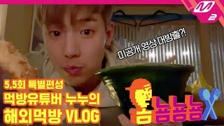 [옴뇸뇸뇸] 몬스타엑스 셔누의 해외먹방 VLOG (미공개 뽀너스 영상 방출!)|텐동 / 일본 편의점 간식 (ENG SUB)