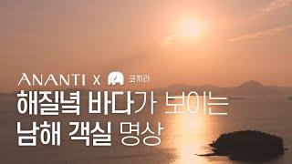 [아난티 남해] 해질녘 바다가 보이는 남해  객실 명상