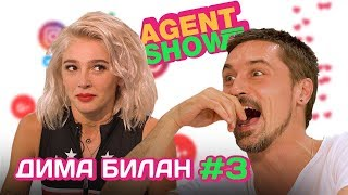 Agentshow 3 ДИМА БИЛАН