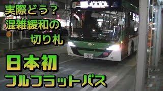"""""""あの""""日本初「フルフラットバス」を辛口評価!"""
