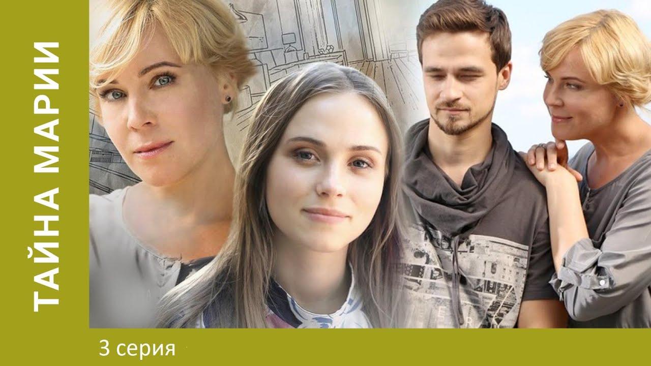 Смотреть онлайн Тайна Марии. 3 серия. Мелодрама. Лучшие Сериалы