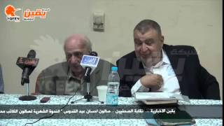 يقين | صالون احسان عبد القدوس مع الكاتب محفوظ عبد الرحمن