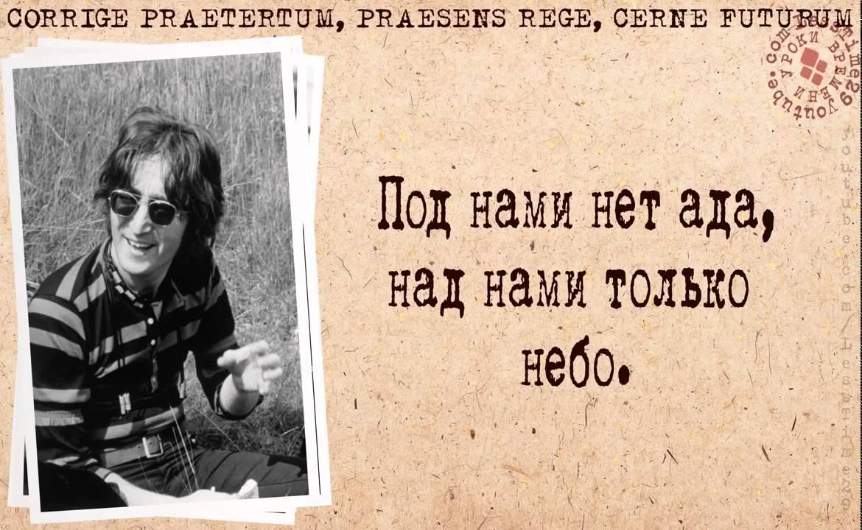 Картинки по запросу джон леннон цитаты картинки