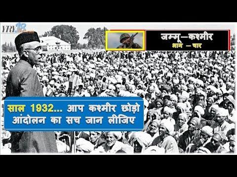 साल 1932... कश्मीर छोड़ो आंदोलन का सच   Jammu and Kashmir History   YRY18
