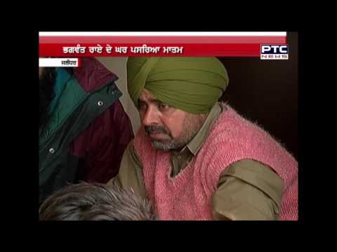 Punjabi Shot Dead in Manila | Bhagwant Rai Killed